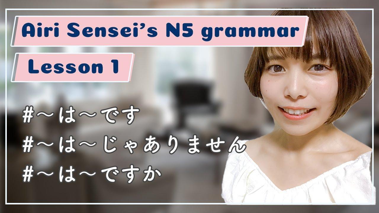 N5文法第1回