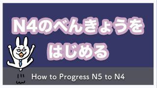 N4の日本語学習
